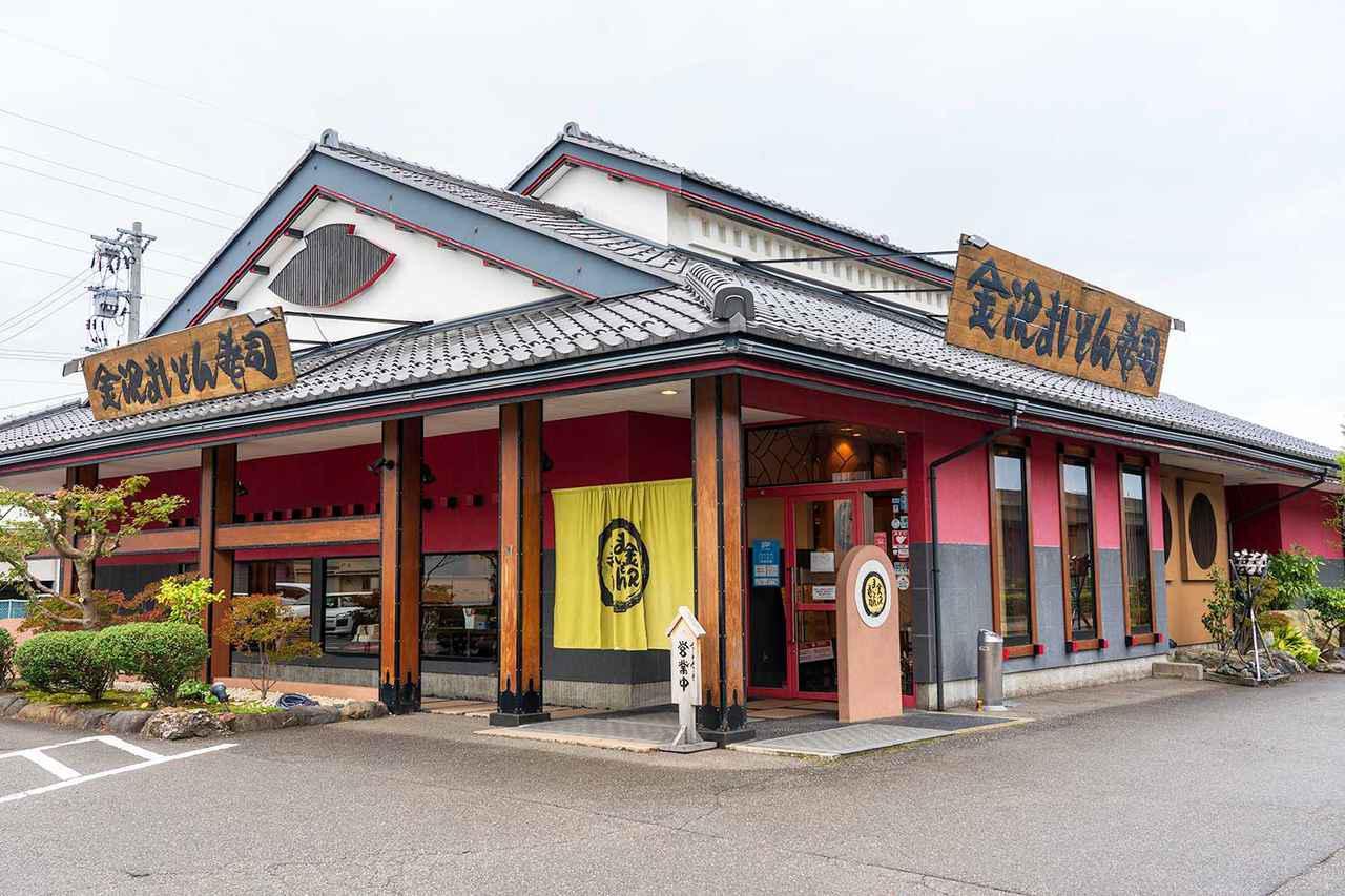 画像1: 手の込んだ寿司を味わいながら、加賀百万石の文化も堪能「金沢まいもん寿司 本店」