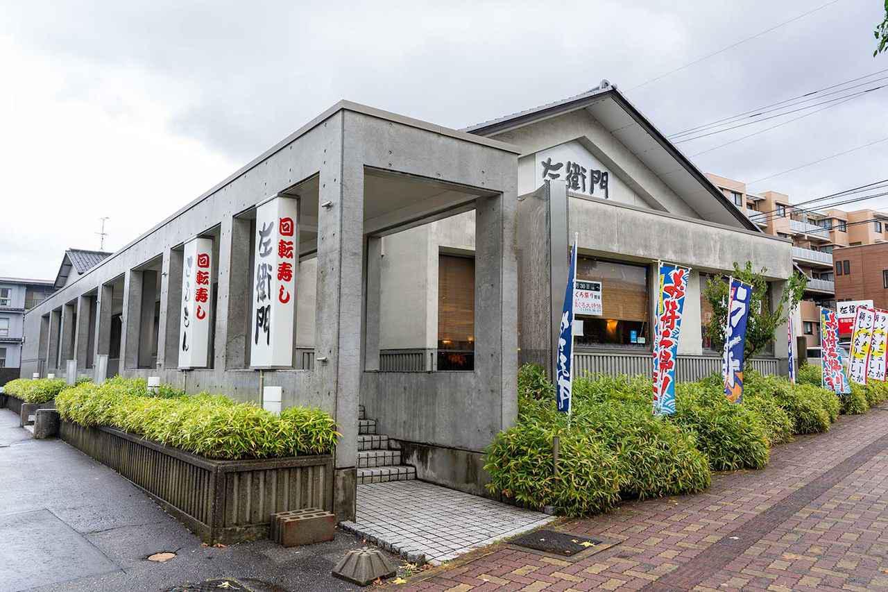 画像1: 一期一会のネタとの出会いと、心づくしの職人の粋「回転寿司 左衛門」