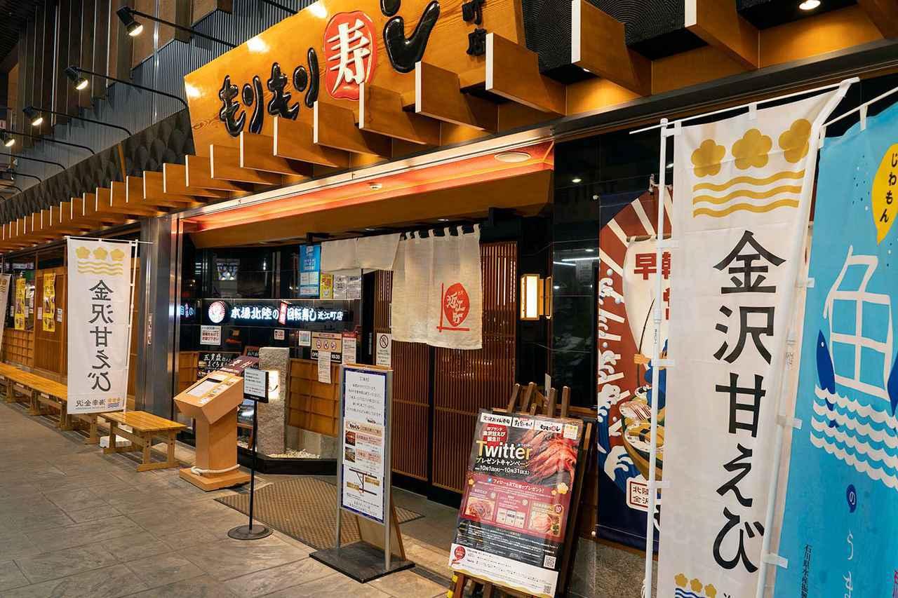 画像: 金沢の絶品をちょっとずつ。丁寧な仕事と鮮度が自慢「もりもり寿し 近江町店」