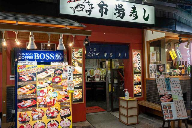 画像1: レトロな雰囲気の店でいただく、金沢ならではの旬の手仕事「廻る近江町市場寿し 本店」