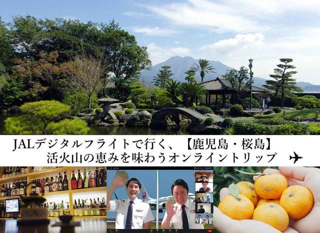 画像: 好評「JALオンライントリップ」第4弾、鹿児島編が発売!どんな体験ができるのかをご紹介します