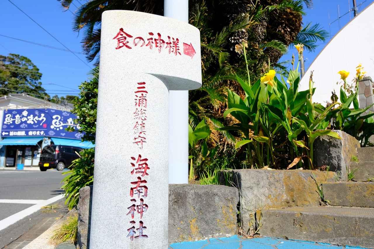 画像: 港にある海南神社の案内看板。「食の神様」が祀られている神社です。