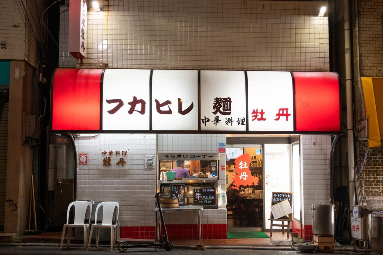 画像: 夕食には三崎で創業80年を誇る、地元民が愛する名店「中華 牡丹」。