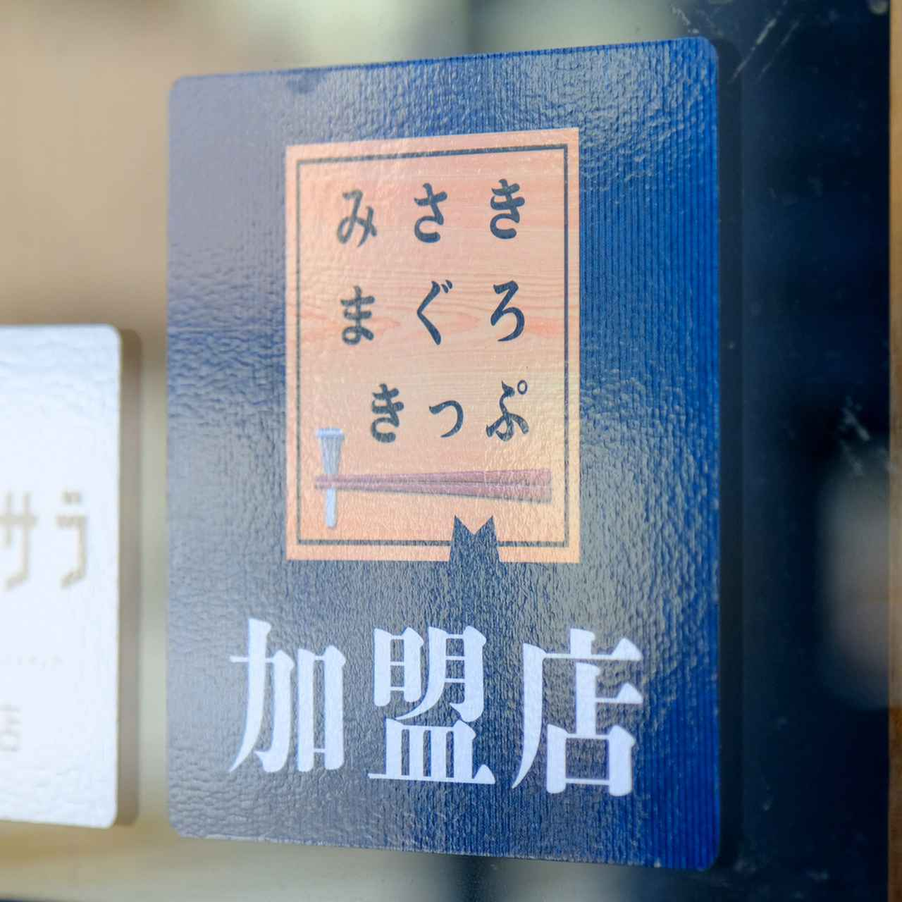 画像: 今回は三崎に訪れる人がお得にまわれるチケット「京急みさきまぐろきっぷ」で食べられるランチ丼。