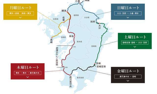 画像1: 九州7県を巡り、自由度の高い旅が楽しめる「36ぷらす3」
