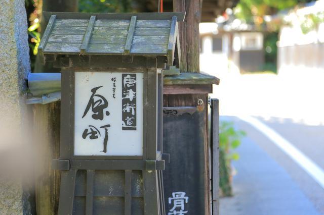 画像2: 日本家屋を利用した趣ある建物で、家族と味わう手打ち蕎麦