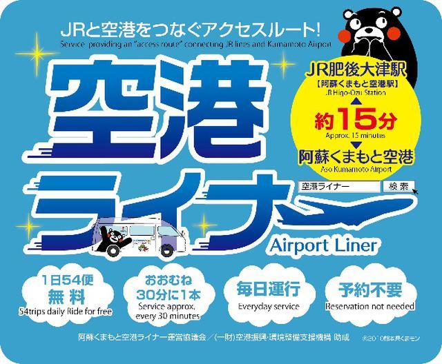 画像4: 熊本 2020年は阿蘇の観光復興元年!