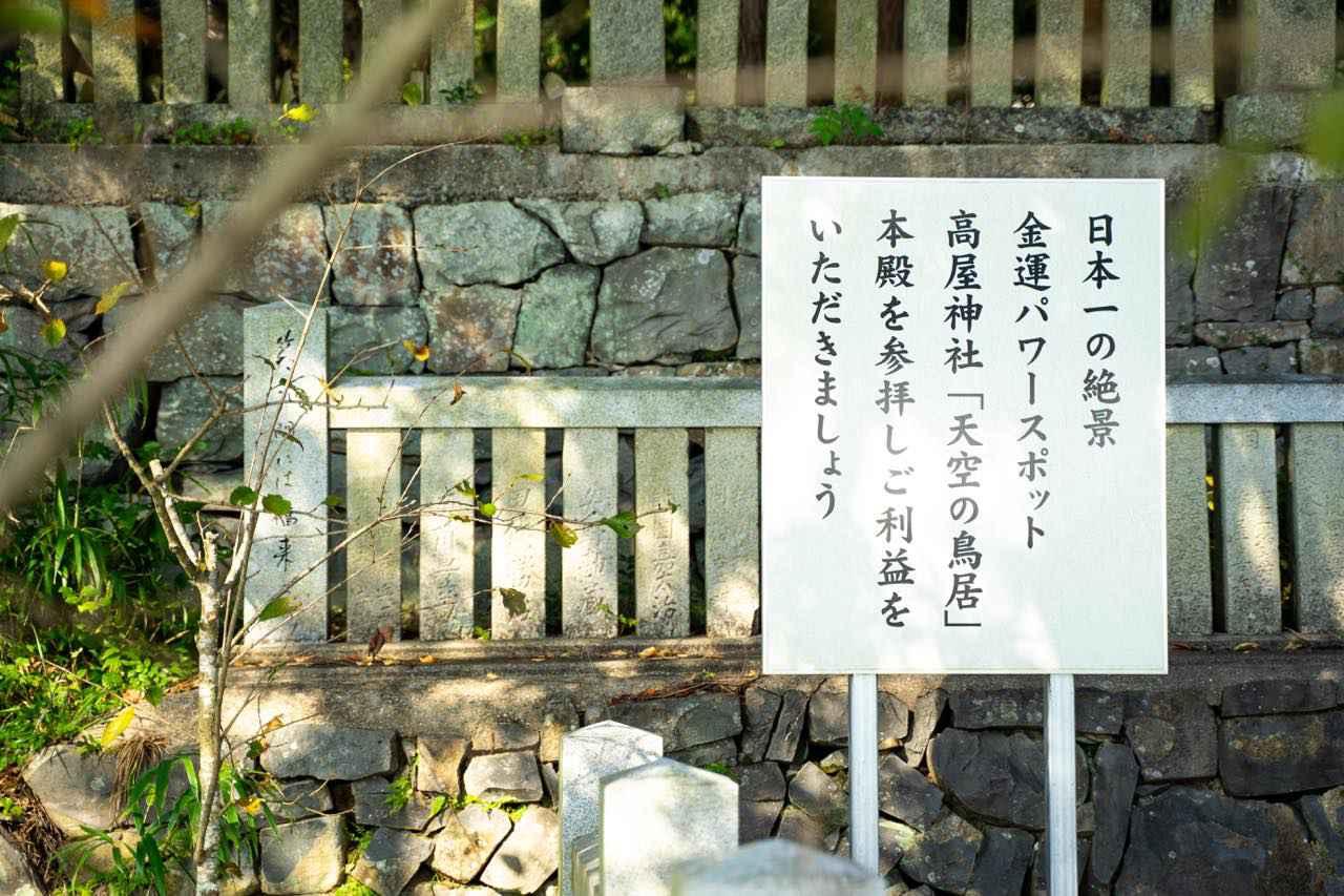 画像2: 稲積(いなづみ)山の山頂に鎮座する「高屋神社」で開運祈願