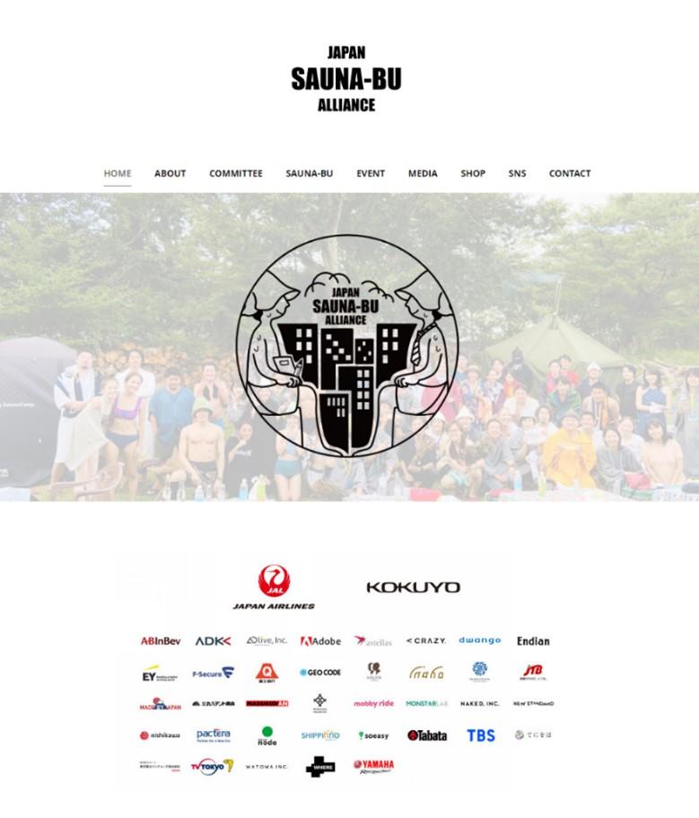 画像: sauna-bu-alliance.themedia.jp