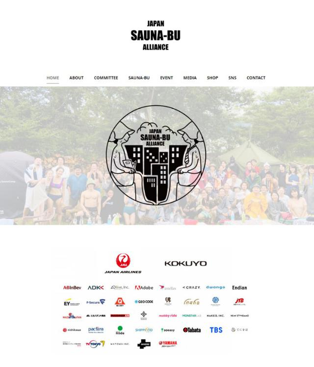 画像: sauna-bu-alliance.themedia.jp
