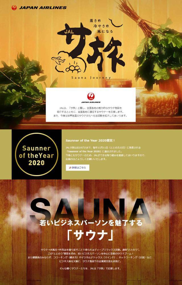 画像: www.jal.co.jp