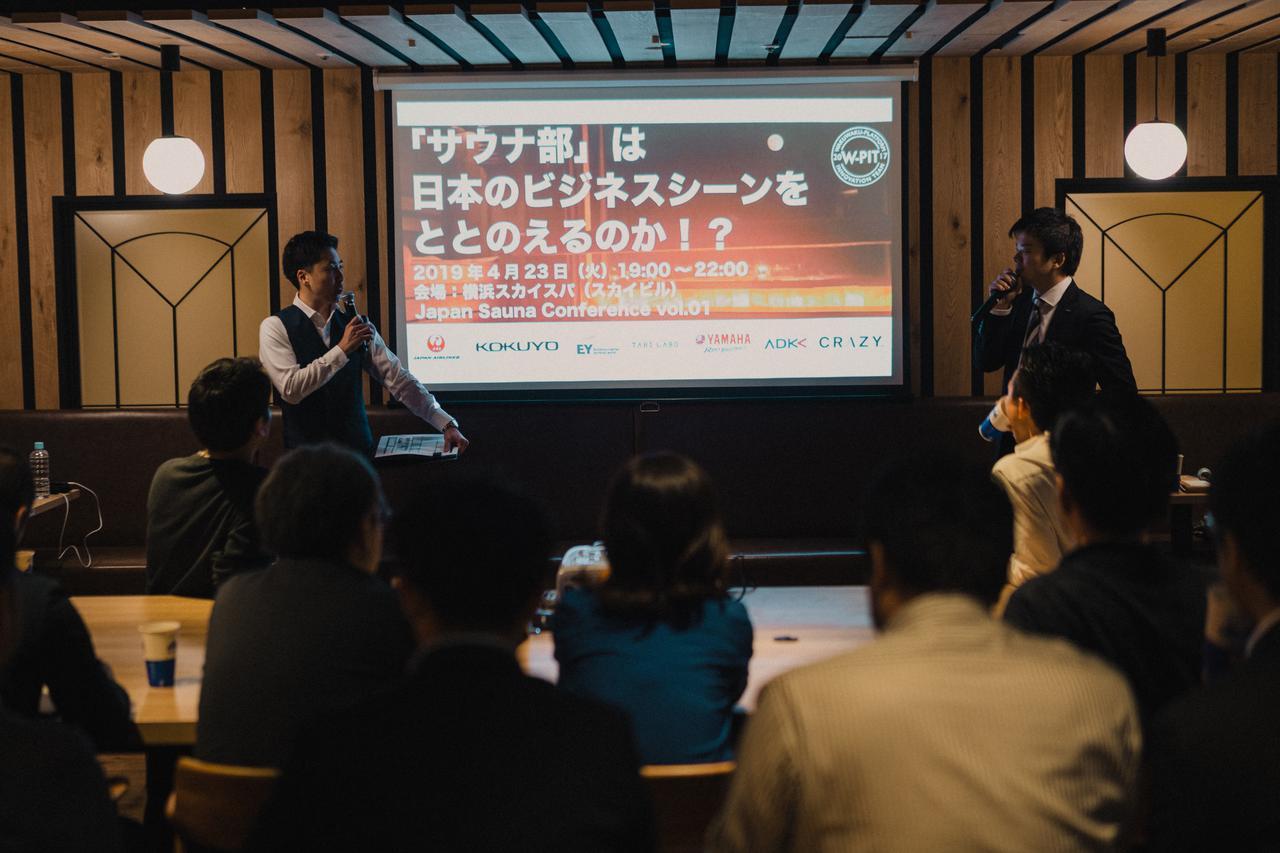 画像1: 2019年4月Japan Sauna Conference Vol.1での様子(スカイスパYOKOHAMAにて) Photo by Ayato Ozawa(PIXEL)