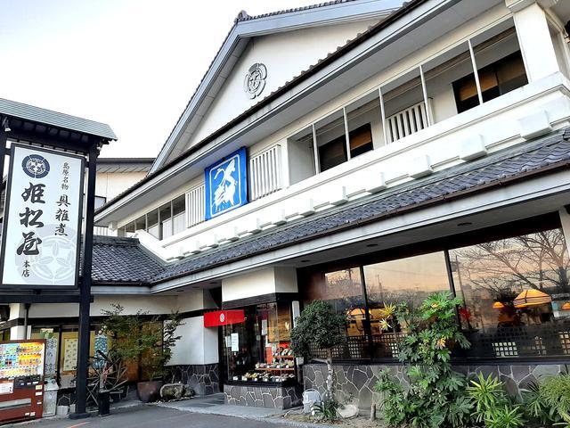 画像: 文化元年創業の老舗中の老舗「姫松屋」。島原城の目の前の好立地
