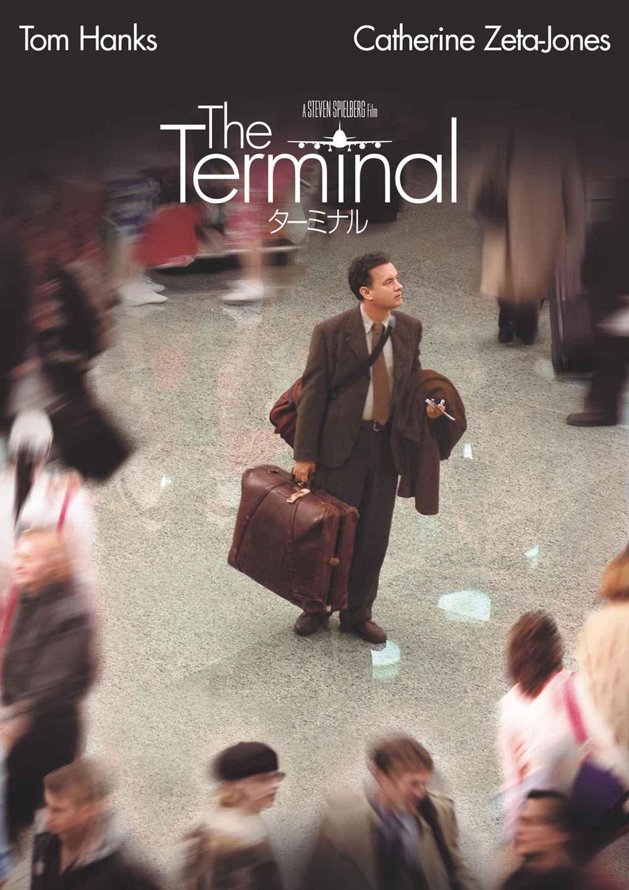 画像1: 空の旅はドラマの宝庫。飛行機&空港が舞台の名作映画で旅気分を味わう