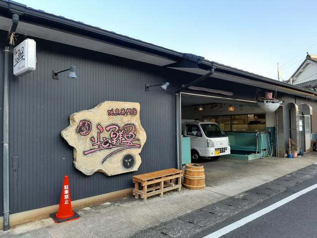 画像: 約10年前に、海沿いに移転し、飲食店も構えた「平野鮮魚店」