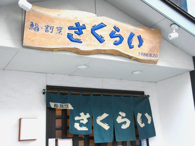 画像: 地元客が本当に多いところが確かな味の証明。長崎電気軌道の大学病院駅から徒歩約2分