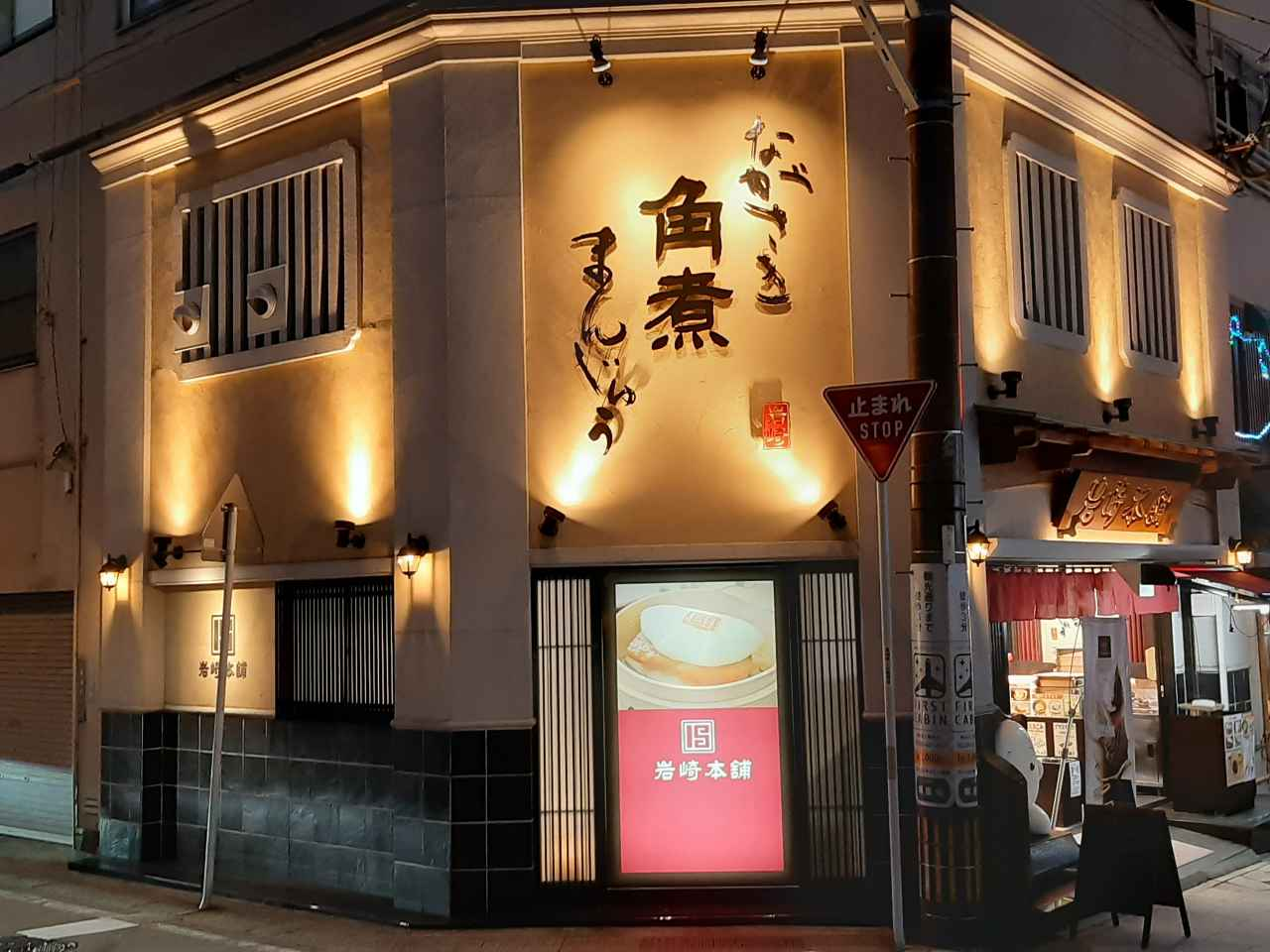 画像: 新地中華街至近の西浜町店。長崎空港店などもあり、旅の最後の思い出にも