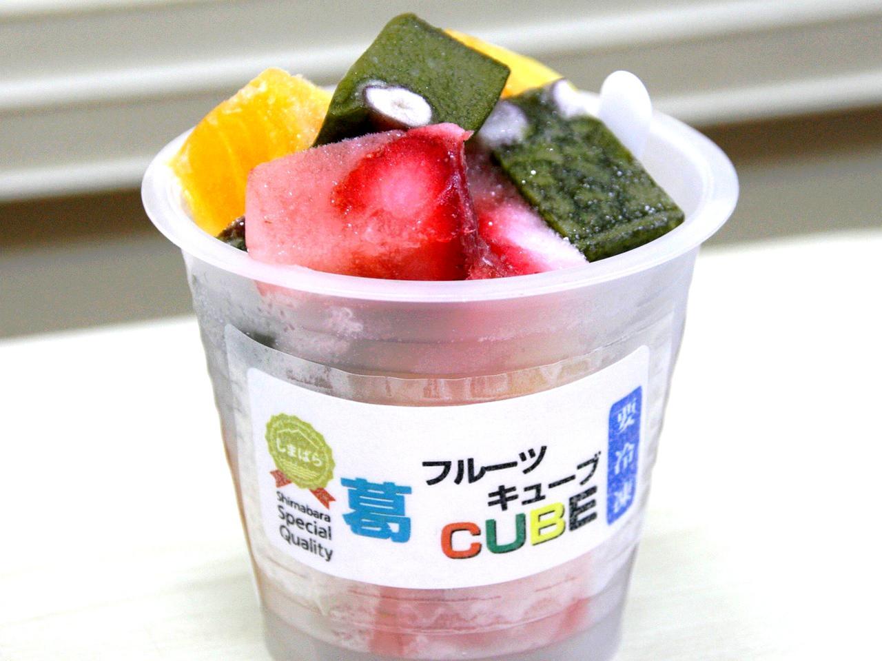 画像: 夏期限定の「葛フルーツキューブCUBE」。森崎果樹園の果物などを使用した冷菓