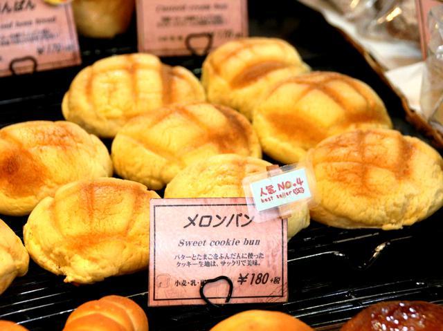 画像: メロンパン。バターと卵の風味、サックリとしたクッキー生地もいい