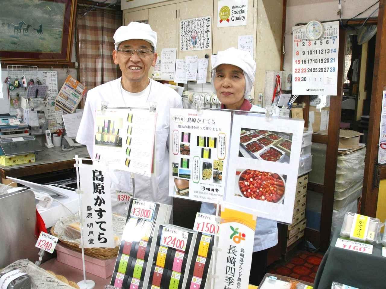画像: 田口家道さんと奥様。「島原の食材を応援したいと思ったら増えちゃった」と笑う