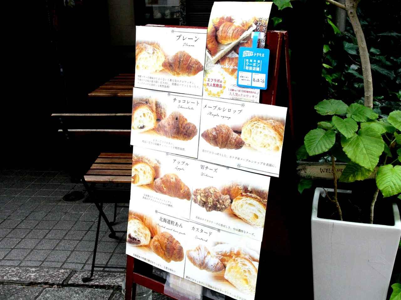 画像: チョコレートやメープルシロップなど種類豊富なクロワッサン
