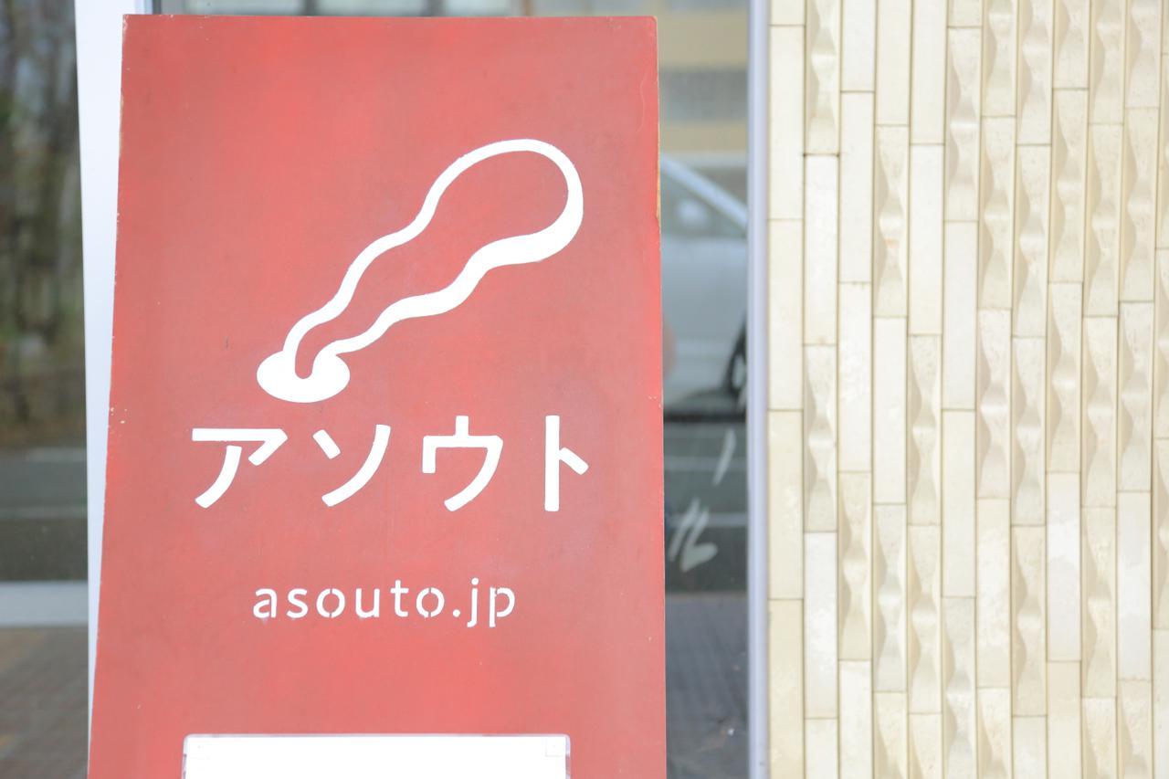 画像3: 阿蘇での暮らしを整える「合同会社 阿蘇人」石垣圭佑さん
