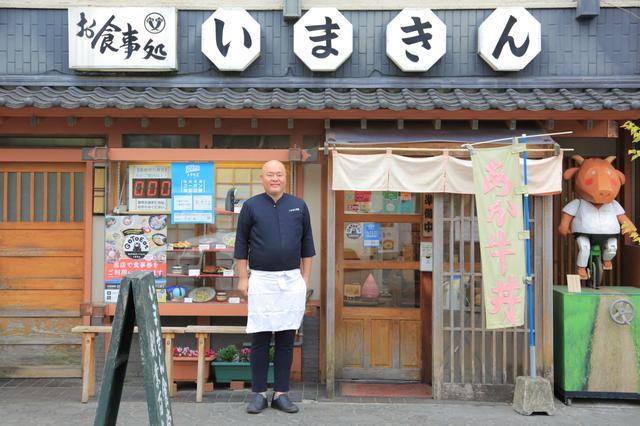 画像3: 「いまきん食堂」の今村聡さんが語る、阿蘇名物の誕生秘話