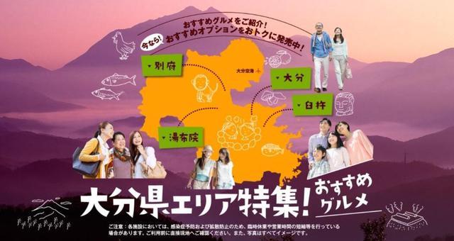 画像: https://www.jal.co.jp/domtour/jaldp/oita_osusume/