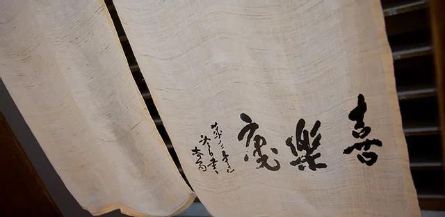 画像1: 港町・臼杵名物のふぐを味わえる老舗料亭「喜楽庵」