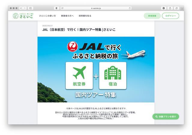 画像: www.satoiko.jp