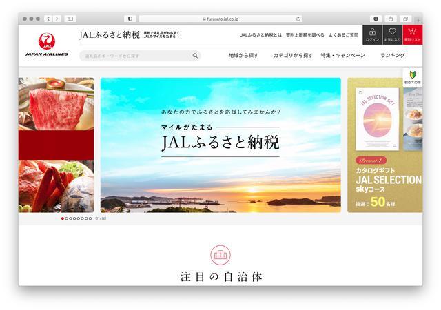画像: furusato.jal.co.jp