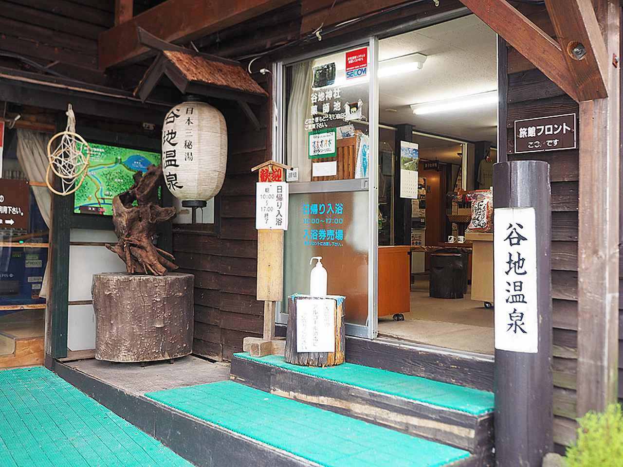 画像1: 【青森】八甲田山の「谷地温泉」