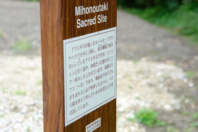 画像: 次に向かうのはミホノ御嶽。ここが…かなりの険しい道でした。