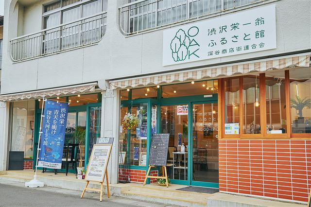 """画像1: 6.深谷を知り・深谷を食す。「渋沢栄一翁ふるさと館OAK」は""""地元""""を味わうのにぴったり"""