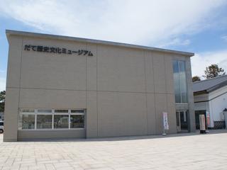 【伊達市】だて歴史文化ミュージアム
