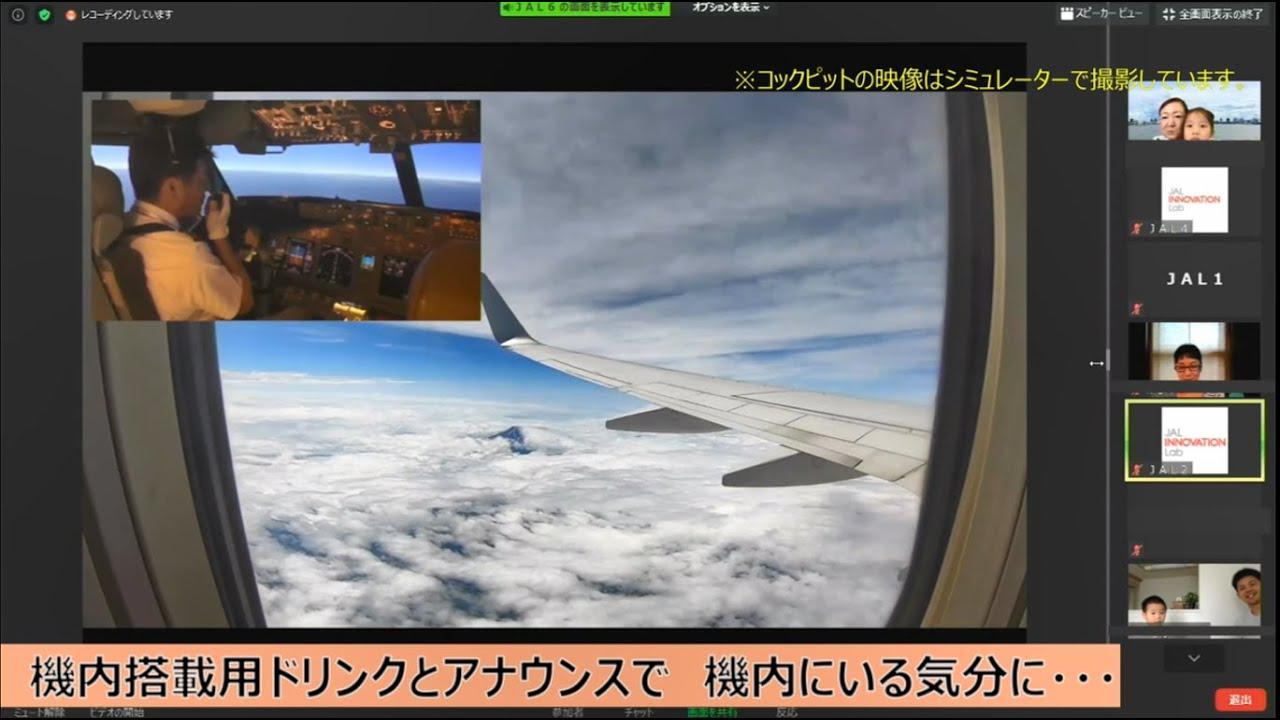 画像: JALオンライントリップ第2弾 八戸編のご紹介 youtu.be