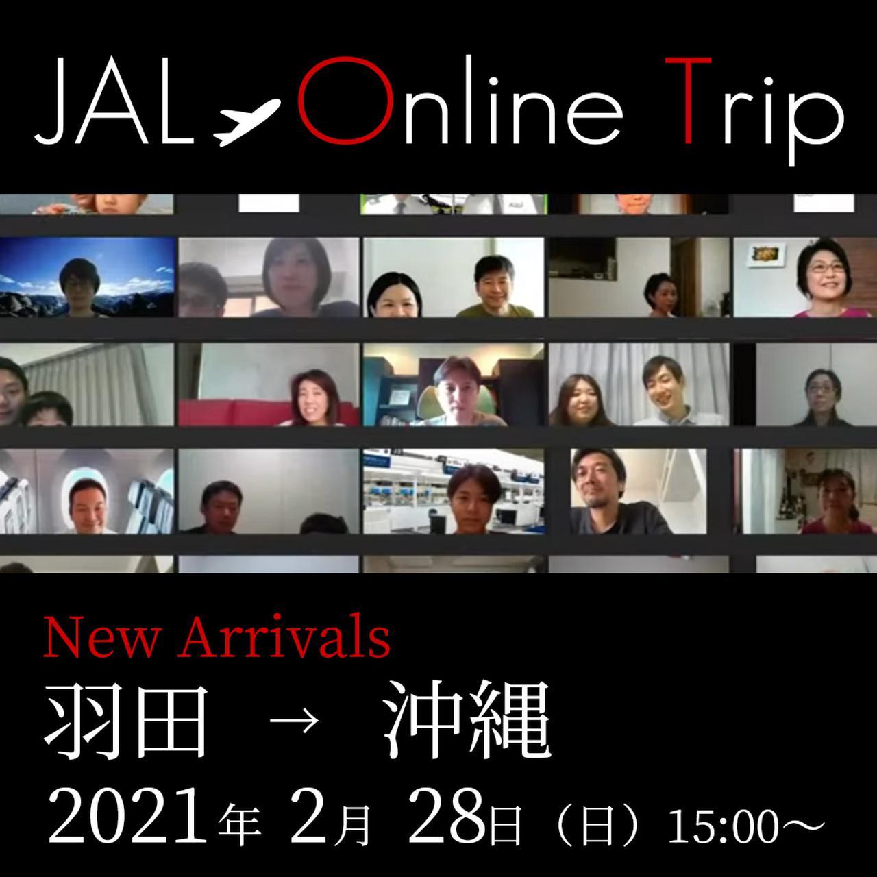 画像: JALオンライントリップ