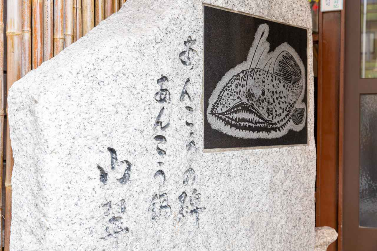画像2: 古くは徳川家に献上された、大洗のあんこう