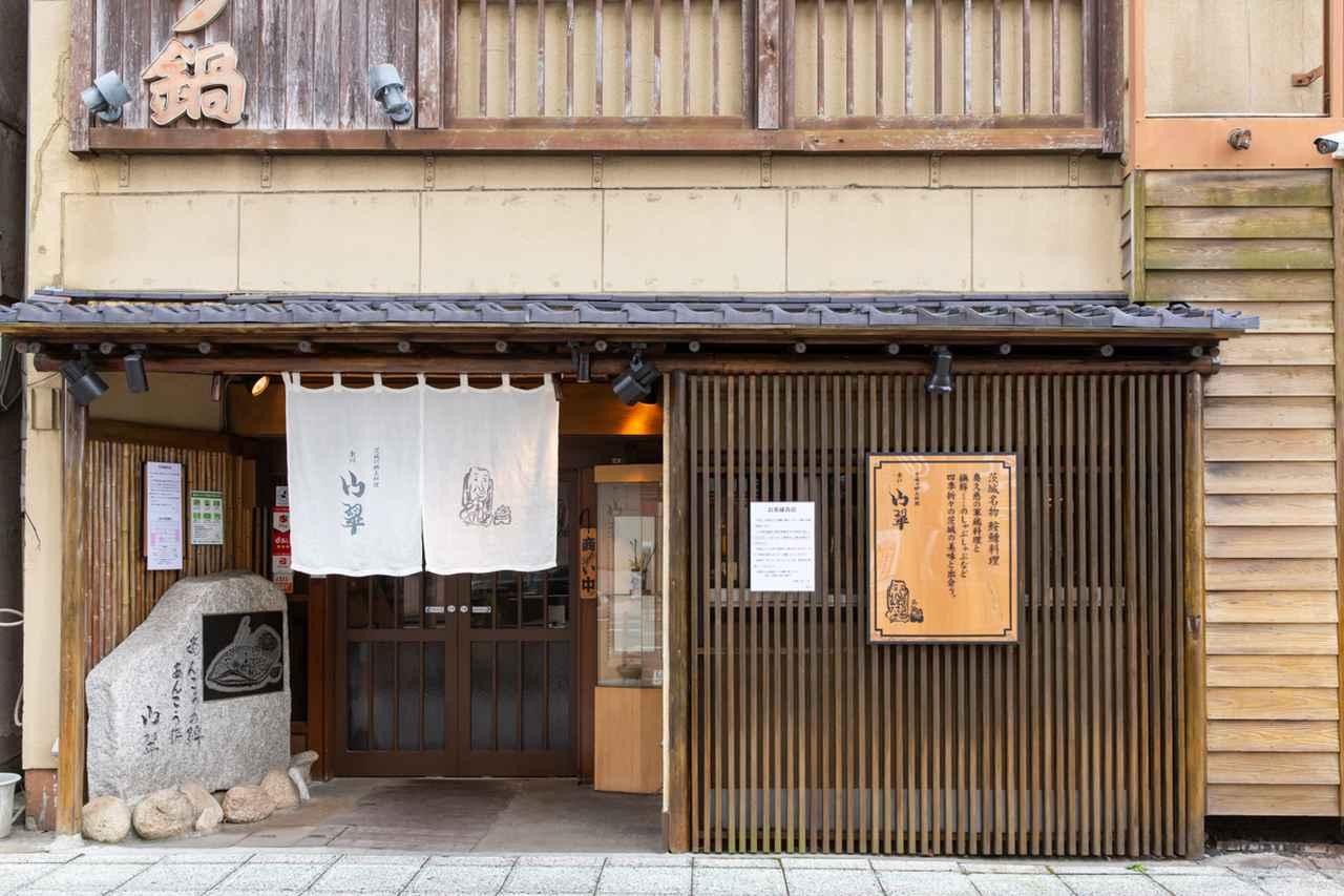 画像1: 古くは徳川家に献上された、大洗のあんこう