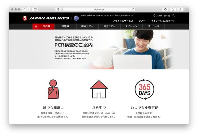 画像2: 1万3,500円からどなたでもご利用いただける、JALのPCR検査サービス