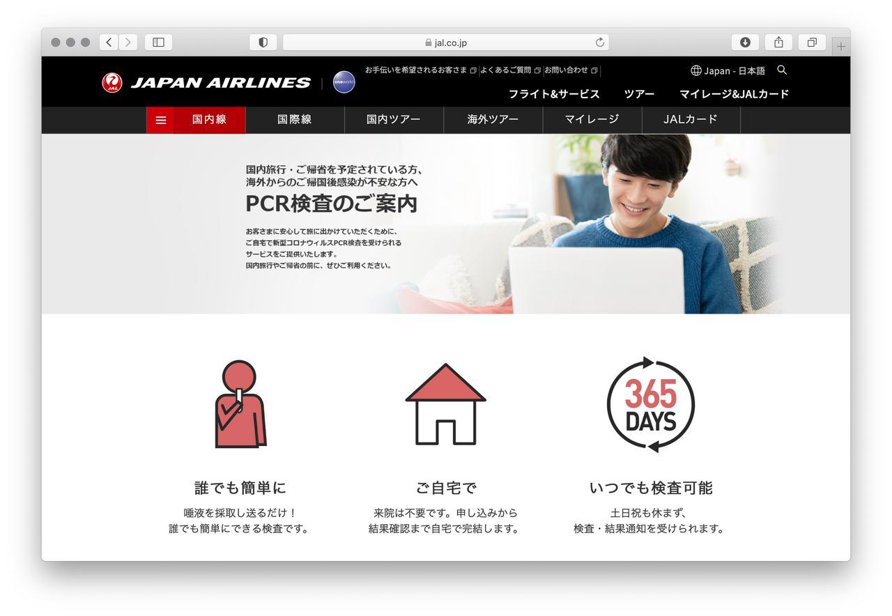 画像2: 1万4,850円からどなたでもご利用いただける、JALのPCR検査サービス