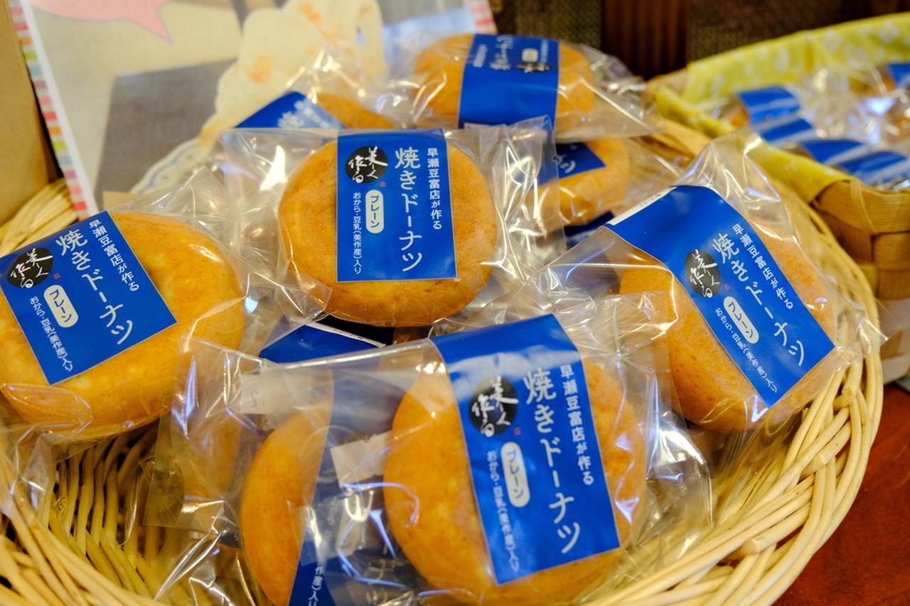 画像: おから、豆乳入りのドーナツは持って帰りやすいおみやげです。