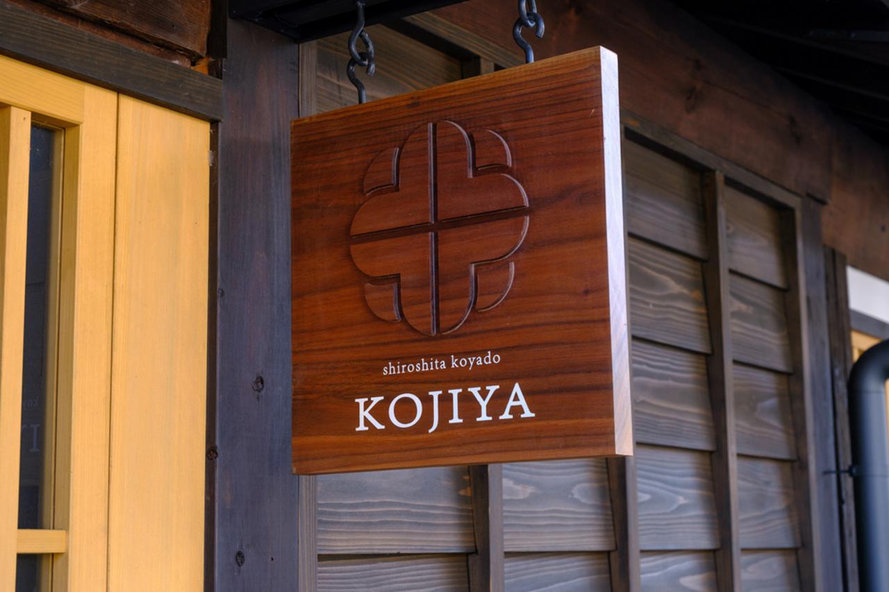 画像: 苅田家が造り酒屋であったことから、ロゴも「米」の字になっています。