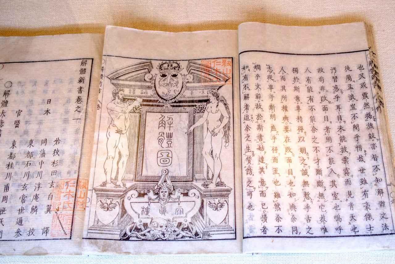 画像: 解体新書の本物も展示されていました。