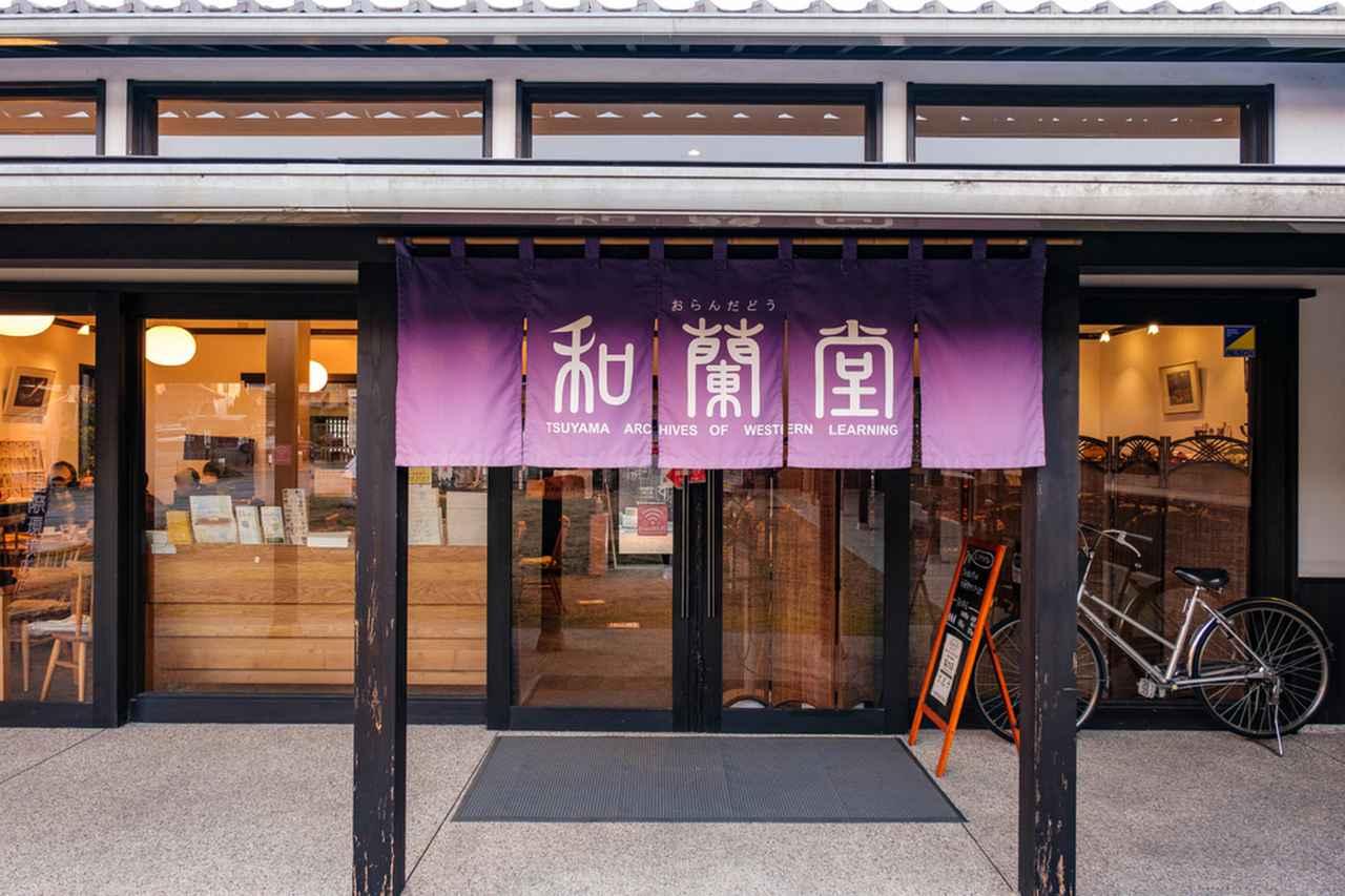 画像: 津山洋学資料館の敷地内にあるカフェ&ショップの和蘭堂(オランダどう)。