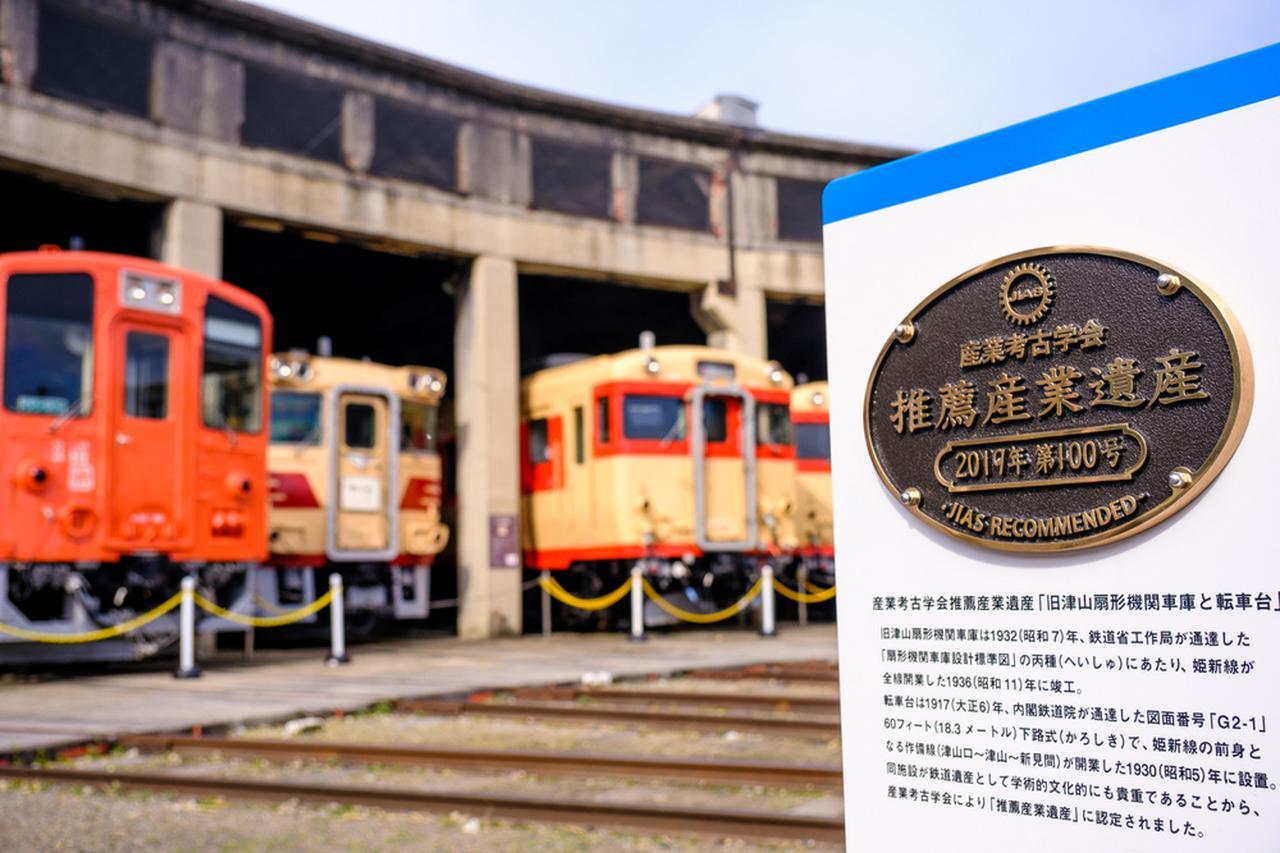 画像: 産業考古学会(現・産業遺産学会)「推薦産業遺産」、経済産業省の「近代化産業遺産」などに認定されています。