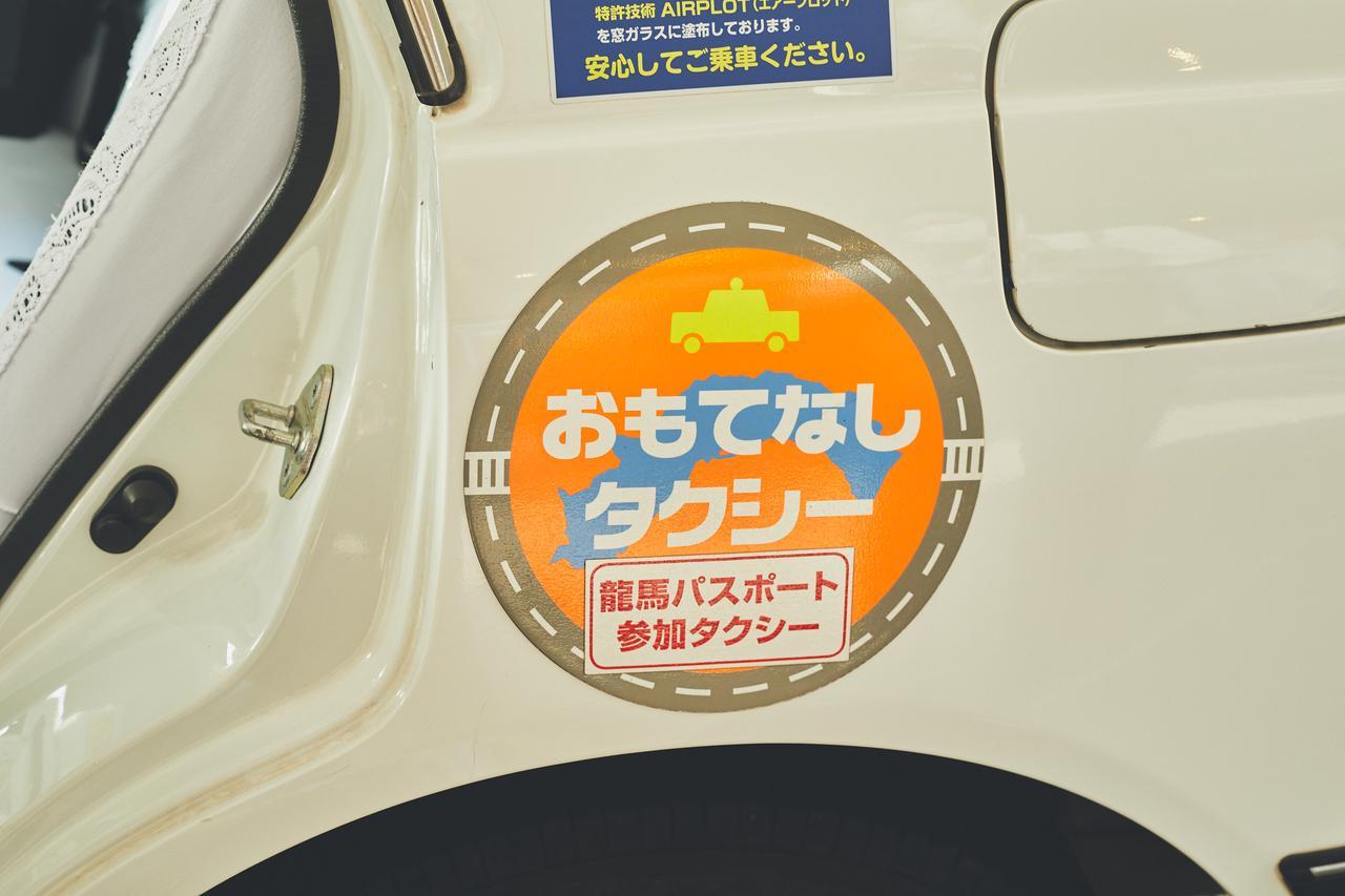 画像2: 高知の観光地を知り尽くした「おもてなしタクシー」で出発!
