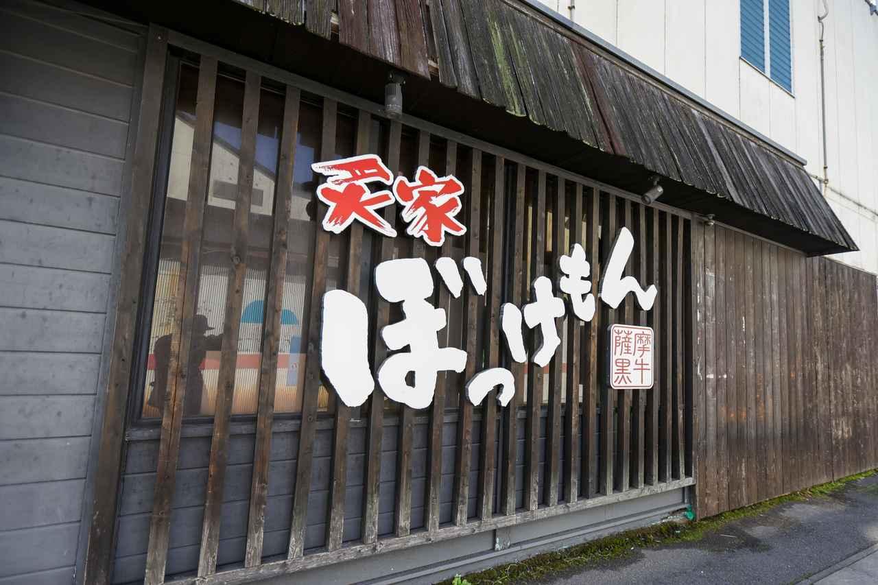 画像1: 津山ならではの牛肉がメインの居酒屋「炙家ぼっけもん」