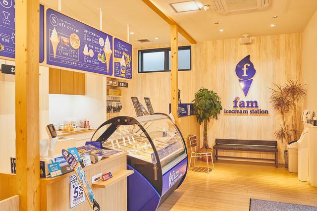 画像2: 旅の締めくくりに。「fam icecream station」で高知のゆずや柑橘のジェラートを