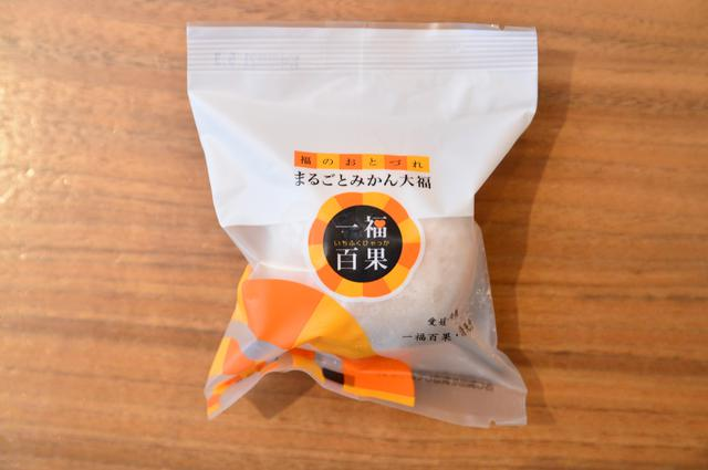 画像: 「まるごとみかん大福」(430円・税込)